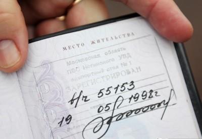 Проверка прописки по паспортным данным