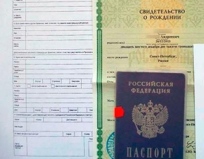 Какой нужго докумень для подтвеждения регистрации ребенку