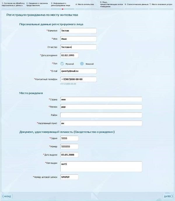 Как прописаться через Госуслуги? Как оформить регистрацию по месту жительства по Интернету?