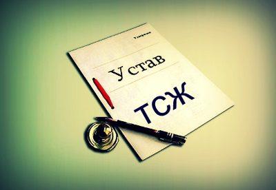 Устав Тсж По Новому Жилищному Кодексу 2015 Образец img-1
