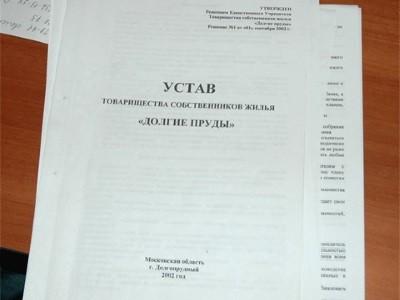 Устав Тсж По Новому Жилищному Кодексу 2015 Образец - фото 2