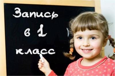 Изображение - Временная регистрация ребенка для школы - нужна ли, как ее сделать Nuzhna-li-propiska-dlya-postupleniya-v-shkolu