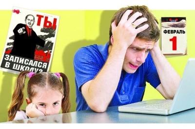 Изображение - Временная регистрация ребенка для школы - нужна ли, как ее сделать Zapis-v-shkolu-po-mestu-registratsii-rebenka