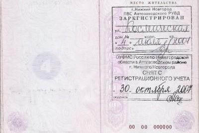 Изображение - Порядок снятия с регистрации по месту жительства Obrazets-shtampa-o-snyatii-s-registratsii-po-mestu-zhitelstva