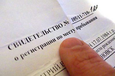 Изображение - Свидетельство о временной регистрации Zayavlenie-o-registratsii-po-mestu-prebyvaniya-400x266