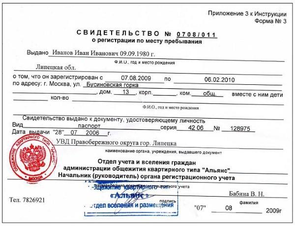 Образец заявления для временной регистрации по месту жительства в москве