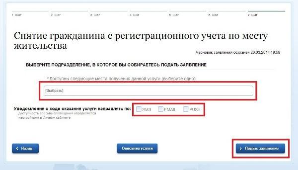 Изображение - Порядок выписки из квартиры через госуслуги Snyat-sebya-s-registratsii-po-mestu-zhitelstva