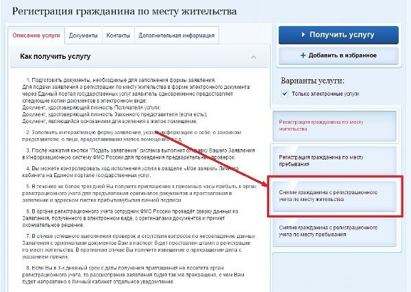 Изображение - Порядок выписки из квартиры через госуслуги Vypiska-cherez-Gosuslugi-shag2