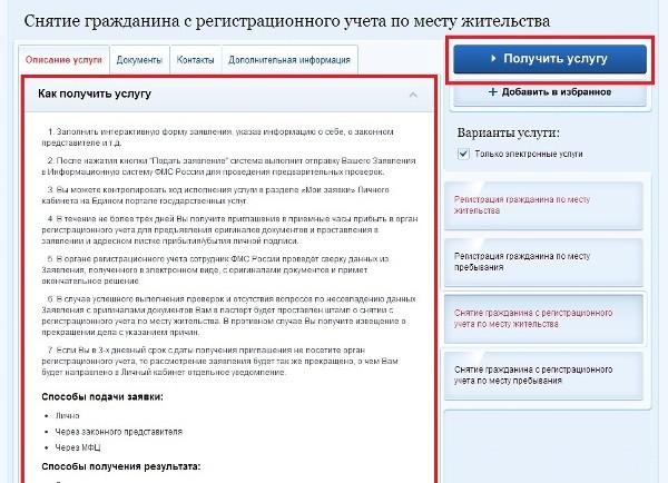Изображение - Порядок выписки из квартиры через госуслуги Vypiska-cherez-Internet