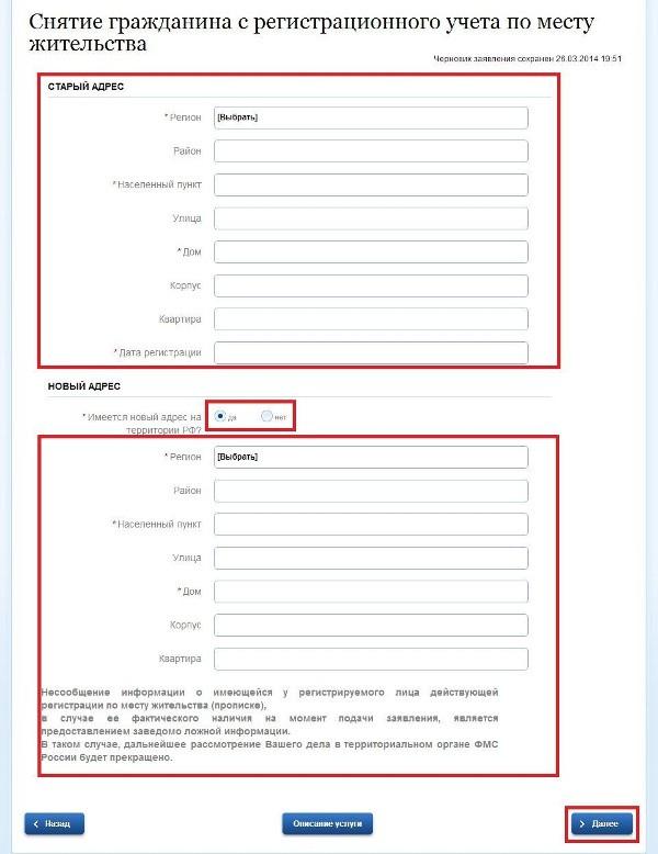 Изображение - Порядок выписки из квартиры через госуслуги Vypiska-iz-kvartiry-na-gosuslugah