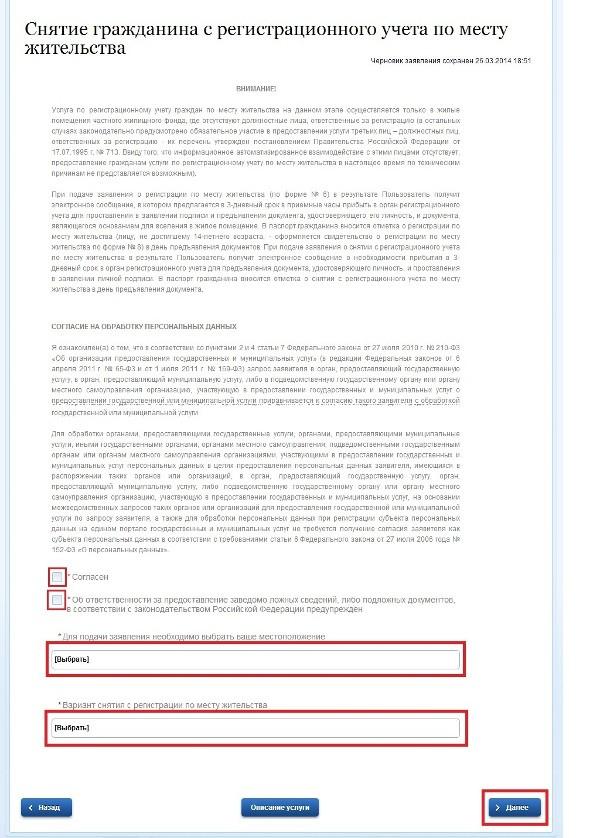 Изображение - Порядок выписки из квартиры через госуслуги Vypiska-iz-kvartiry-po-internetu