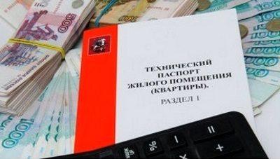 Изображение - Период действия технического паспорта на квартиру, стоимость Foto-1-33-400x227
