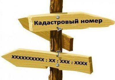 Изображение - Определение кадастрового номера квартиры Foto-1-50-400x280
