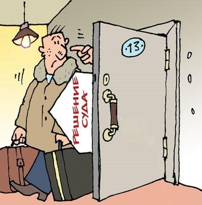 Как принудительно выписать человека из квартиры через суд, документы для выписки из квартиры через суд