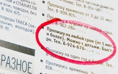 Изображение - Какие штрафы предусмотрены при отсутствии прописки, проживание без регистрации Foto-5-8