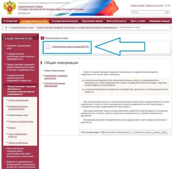 Изображение - Порядок заказа кадастрового паспорта на сайте росреестра Foto-15