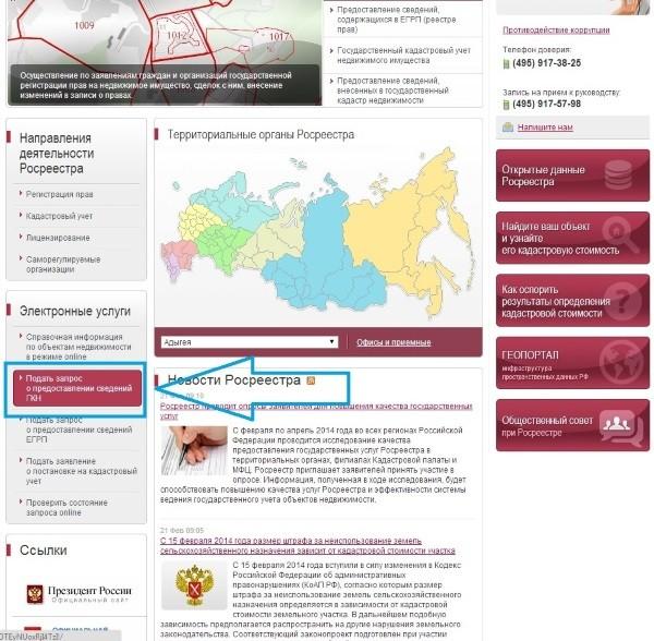 Изображение - Порядок заказа кадастрового паспорта на сайте росреестра Foto-4-5