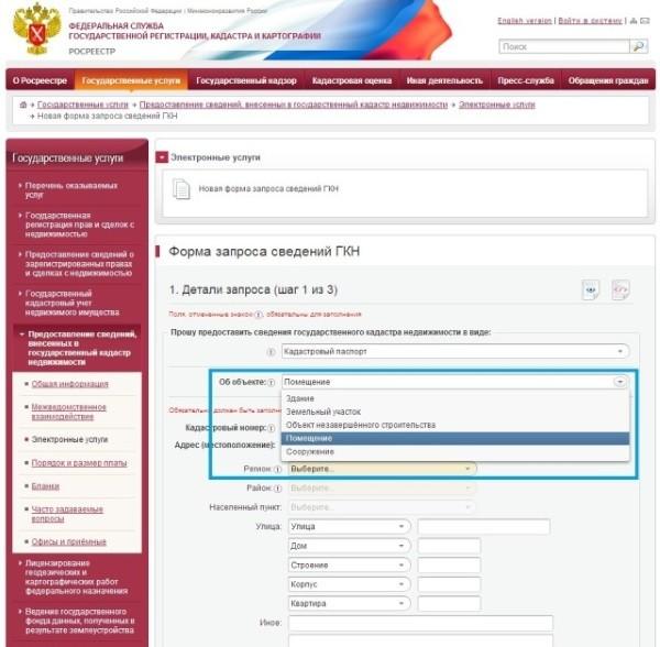 Изображение - Порядок заказа кадастрового паспорта на сайте росреестра Foto-6-3