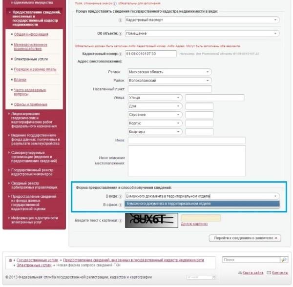 Изображение - Порядок заказа кадастрового паспорта на сайте росреестра Foto-7-1
