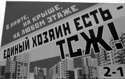 Изображение - Федеральный закон о товариществах собственников жилья и жилищный кодекс - рассказываем простыми слов TSZH-rastorzhenie-dogovora