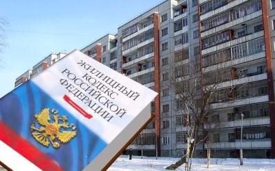 Изображение - Федеральный закон о товариществах собственников жилья и жилищный кодекс - рассказываем простыми слов ZhilichKodeks